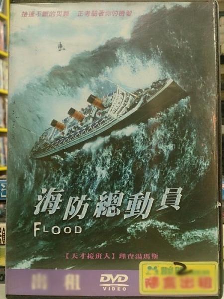 挖寶二手片-N10-138-正版DVD-電影【海防總動員】-理查湯瑪斯(直購價)