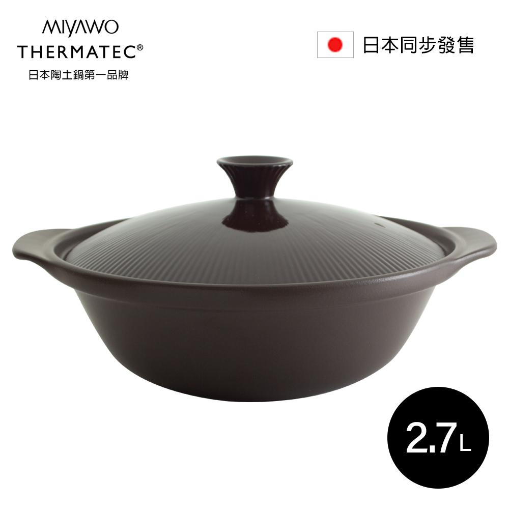 MIYAWO日本宮尾 直火系列10號耐溫差陶土湯鍋2.7L-和風古韻 MI-TDF05-110