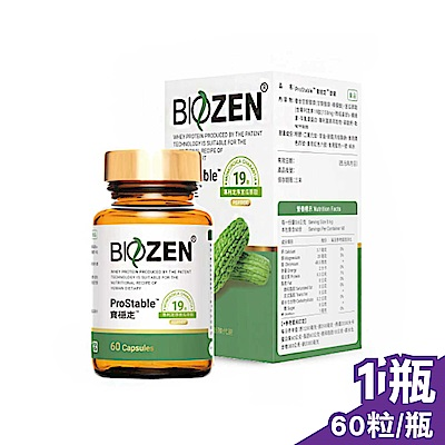 Biozen 貝昇 寶穩定膠囊 60粒/瓶 (苦瓜胜肽複方 促進新陳代謝)