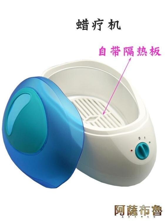 蠟療機 美容院手蠟療機套裝手蠟機大號家用手膜機恒溫儀手部腳部 【居家家】