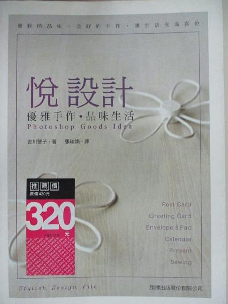 【書寶二手書T1/電腦_DLW】悅設計-優雅手作 品味生活_吉川智子, 張瑞娟