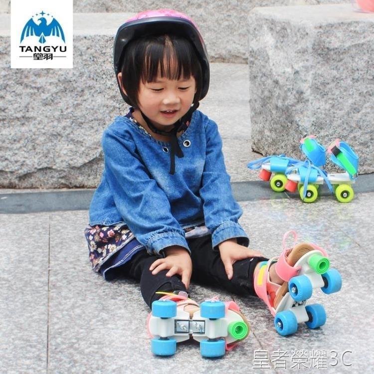 輪滑鞋 兒童雙排輪滑鞋雙排溜冰鞋寶寶四輪旱冰鞋幼兒初學可調大小輪滑鞋 摩登生活
