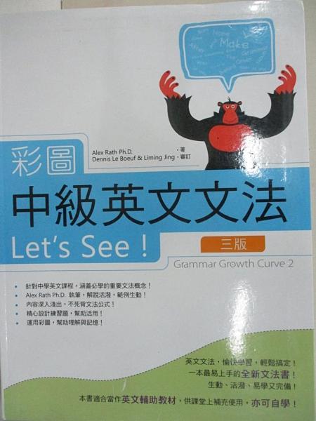 【書寶二手書T1/語言學習_DLJ】彩圖中級英文文法Let's See!【三版】