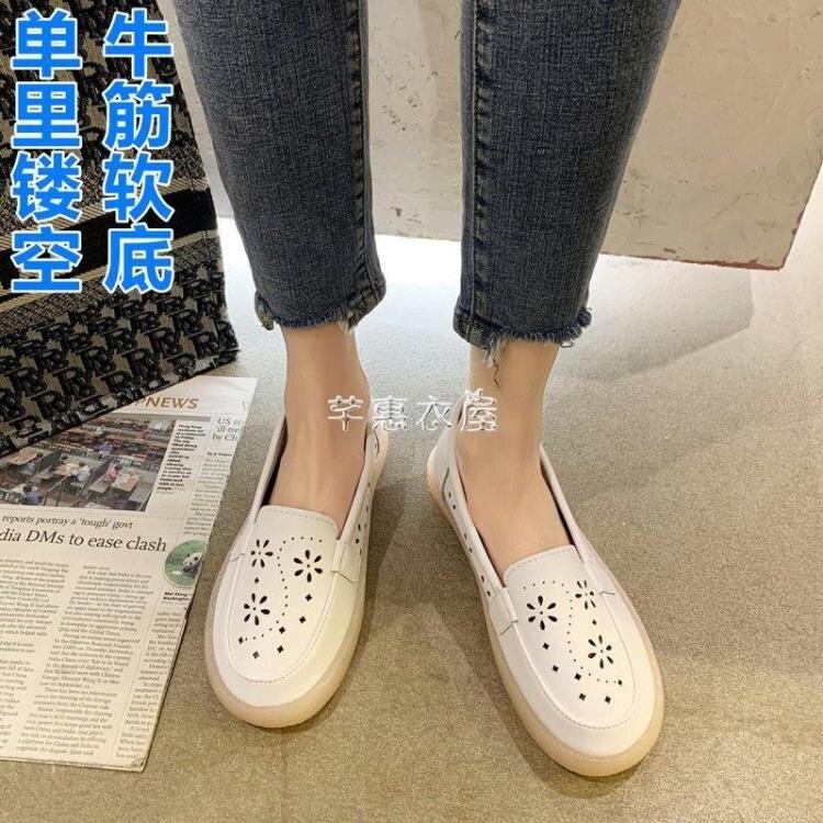 護士鞋女軟底透氣小白鞋春夏季新款厚底單鞋懶人豆豆鞋鏤空樂福鞋