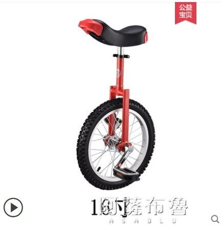 電動獨輪車 君立獨輪車自行車平衡車競技兒童成人單輪健身代步雜技獨輪自行車 MKS【居家家】