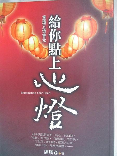 【書寶二手書T1/宗教_AXN】給你點上心燈_盧勝彥