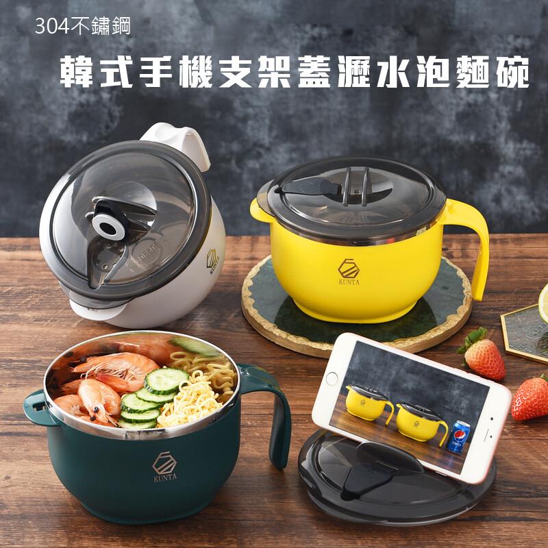304不鏽鋼韓式手機支架蓋瀝水便當盒泡麵碗(1組2入)(1000ml)m1964alex shop