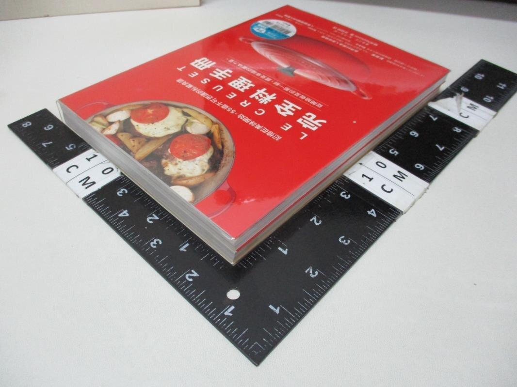【書寶二手書T8/餐飲_A66】LE CREUSET完全料理手冊_LE CREUSET經典料理手冊_2本合售版_枝元Nahomi