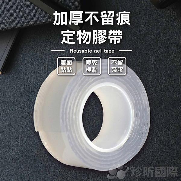 【珍昕】加厚不留痕定物膠帶(長約100cmx寬約3cm)可水洗/重複使用/雙面膠帶/隨手貼/透明壁貼