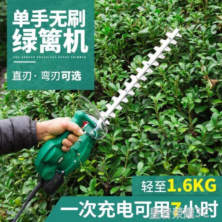 修剪機 充電式多功能電動綠籬機果樹鋰電剪茶葉修剪機園林綠化樹枝剪茶機 摩登生活