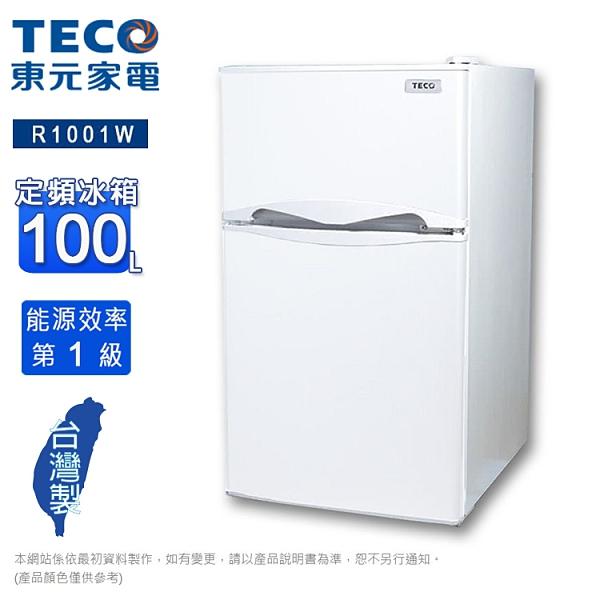TECO 東元100公升一級能效小鮮綠雙門冰箱 R1001W~含拆箱定位+舊機回收