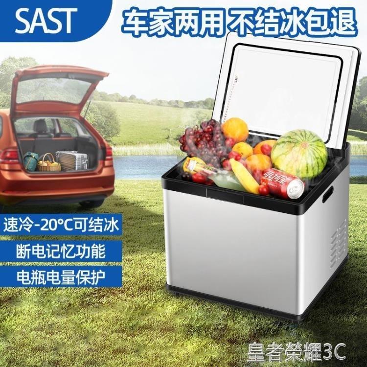車載冰箱 家用車載壓縮機制冷小型車家兩用12V24V貨車冷凍結冰迷你冰箱 摩登生活