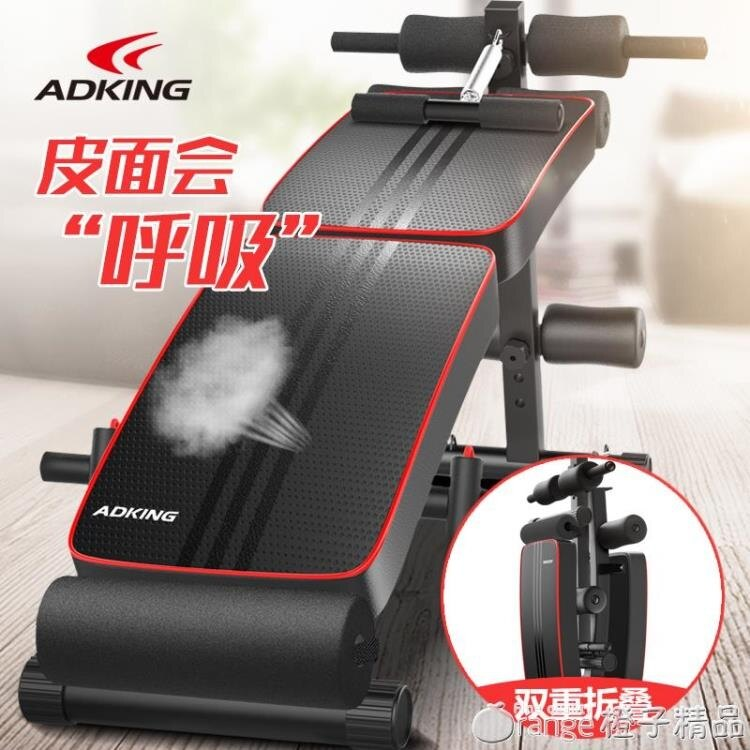 快速出貨 仰臥起坐健身器材家用固定腳器折疊仰臥板收腹運動輔助器鍛煉腹肌