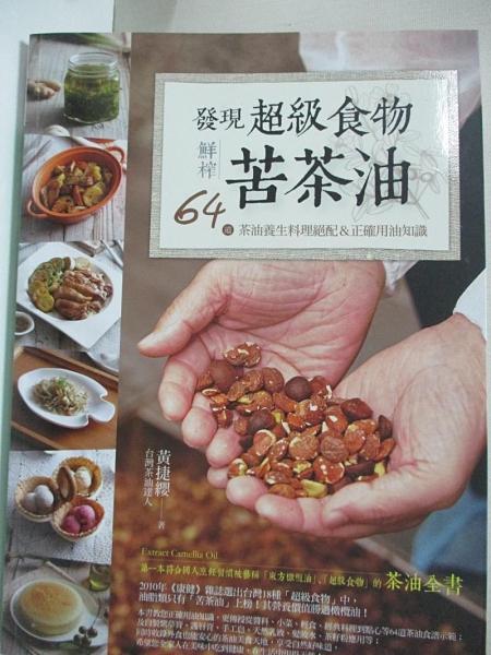 【書寶二手書T1/養生_DMW】發現超級食物:鮮榨苦茶油_黃捷纓