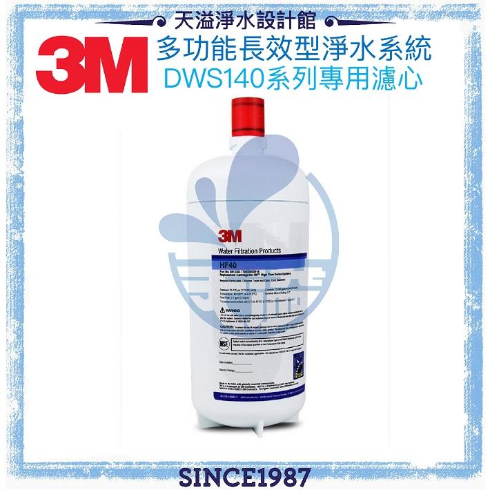 【3M】 DWS140 長效型淨水系列專用濾心 HF40 ◆0.2微米過濾孔徑◆超高處理水量94,635公升