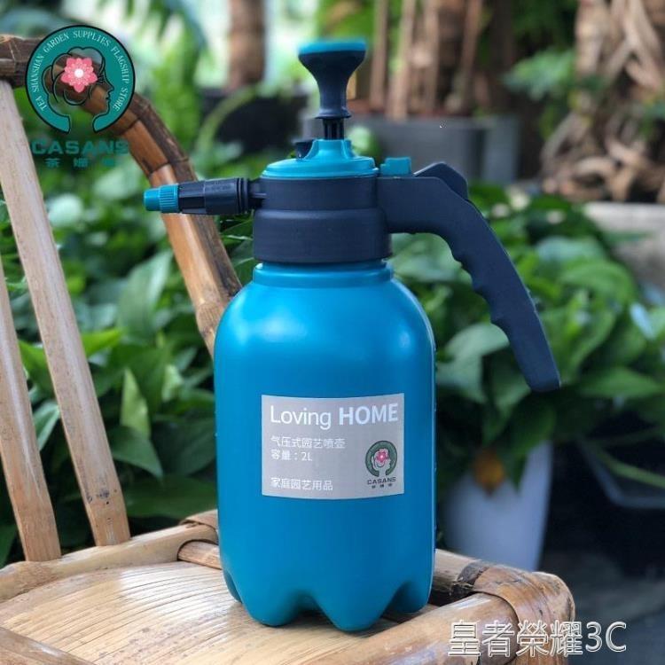 噴霧器 噴壺家用噴霧壺氣壓式噴霧器壓力澆水壺消毒噴壺園藝型澆花灑水壺 摩登生活