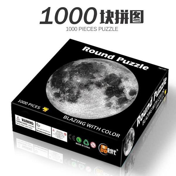 月球拼圖1000片成年減壓大型月亮十二星座宮地球高難度手工3d立體 【端午節特惠】