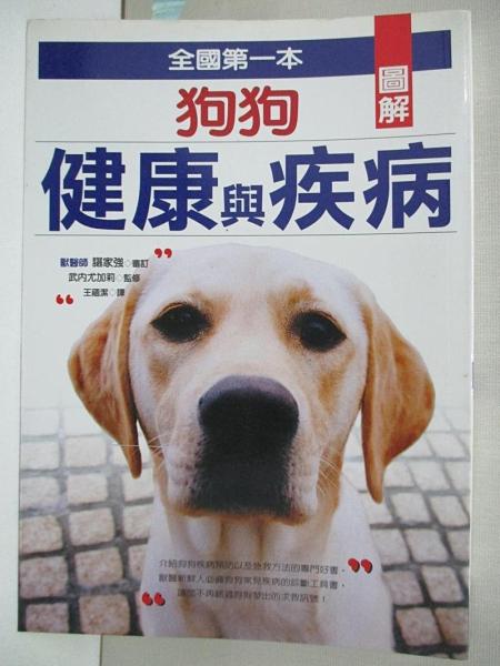 【書寶二手書T1/寵物_AWH】圖解狗狗健康與疾病_武內尤加利