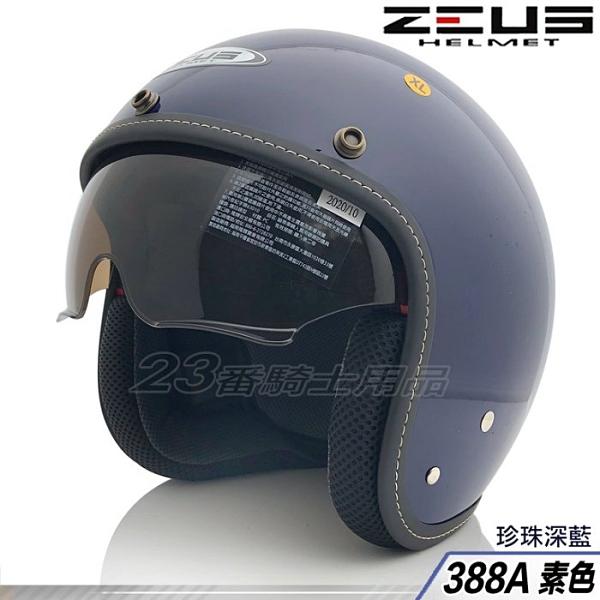 【瑞獅ZEUS 安全帽 ZS 388A 素色 珍珠深藍】超輕量 內藏墨鏡 半罩 復古帽 內襯可拆