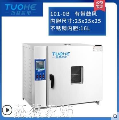 快速出貨 干燥箱 鼓風干燥箱商用電熱恒溫實驗室工業烘干箱家用大小型真空高溫烘箱