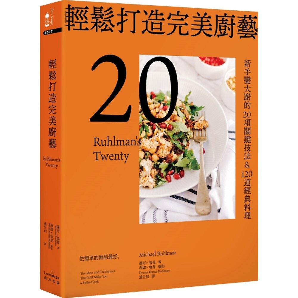 輕鬆打造完美廚藝:新手變大廚的20項關鍵技法&120道經典料理【三版】