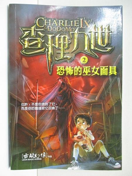 【書寶二手書T1/兒童文學_A3H】查理九世(2):恐怖的巫女面具_雷歐幻像