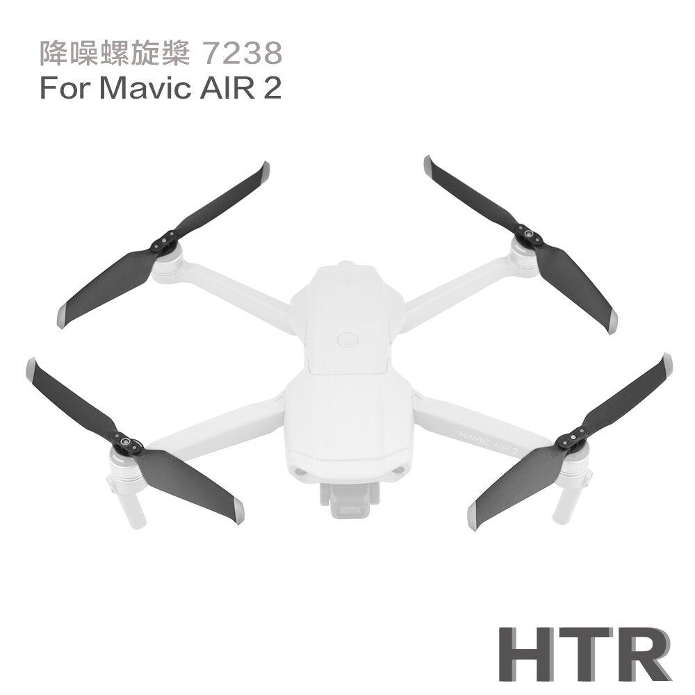 HTR 降噪螺旋槳7238 for Mavic AIR 2 (二對)-銀邊