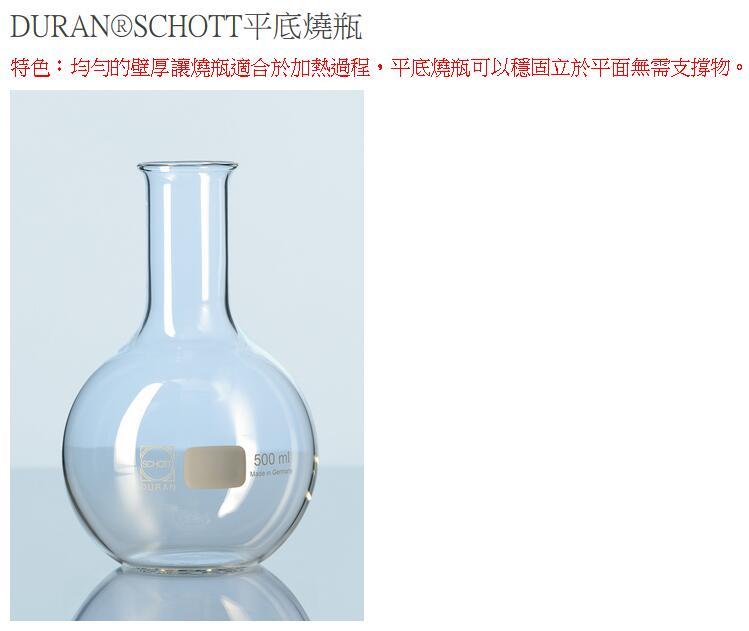 《實驗室耗材專賣》德製DURAN SCHOTT 平底燒瓶 2000ML實驗儀器 玻璃容器 試藥瓶 樣品瓶 FLAT BOTTOM FLASK 2000ML