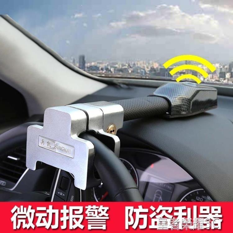 汽車鎖 汽車方向盤鎖 微震動報警鎖車載防盜鎖T型多功能防身車頭鎖具通用 摩登生活