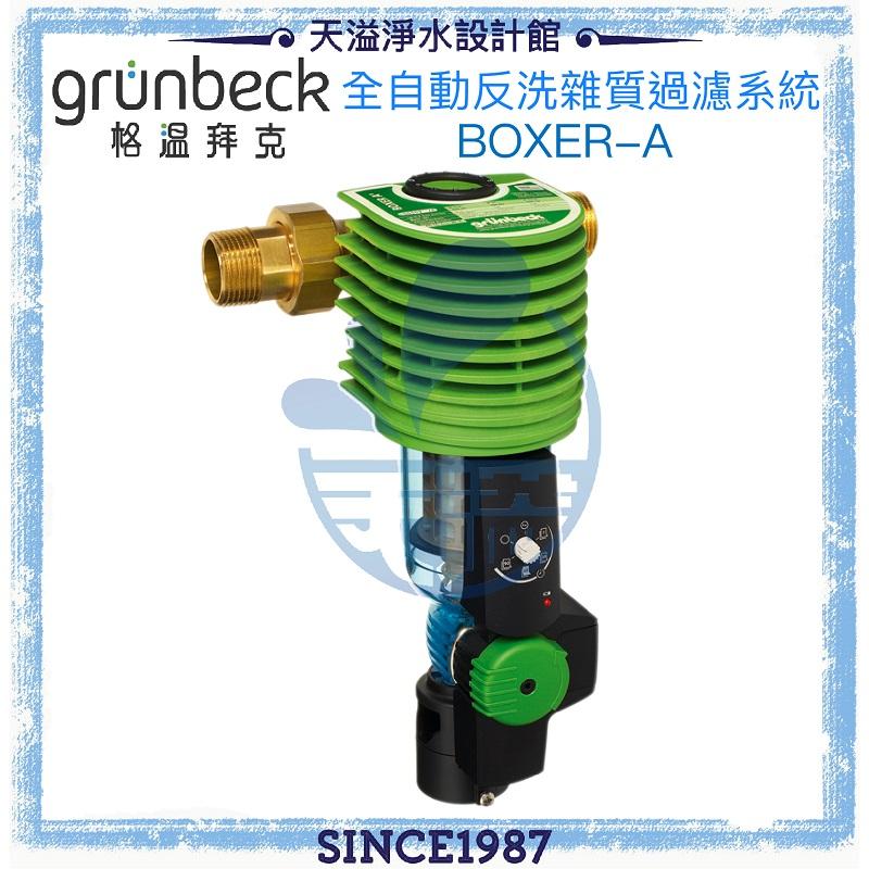 【格溫拜克Grünbeck】全自動前置雜質反洗過濾器(BOXER A)【贈全台安裝】