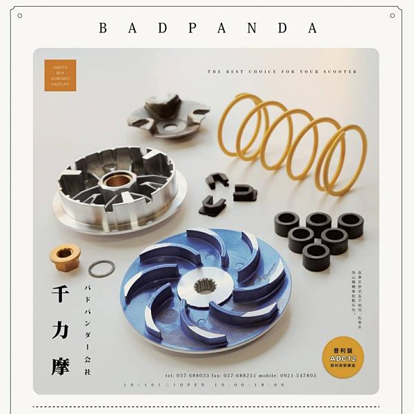 機車兄弟【Bad Panda】千力摩 傳動套件全組 (DRG158/勁戰/BWSR/GTR/雷霆S 150/JET'S)