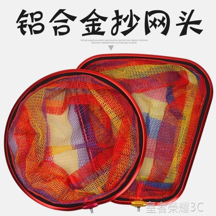 抄網 超硬鋁合金三角形抄網頭魚網兜防掛鉤加厚競技網頭超輕撈魚網 摩登生活