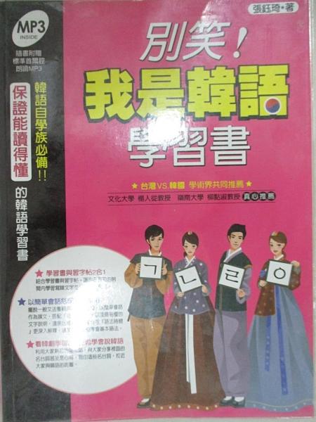 【書寶二手書T1/語言學習_DLW】別笑!我是韓語學習書_張鈺琦