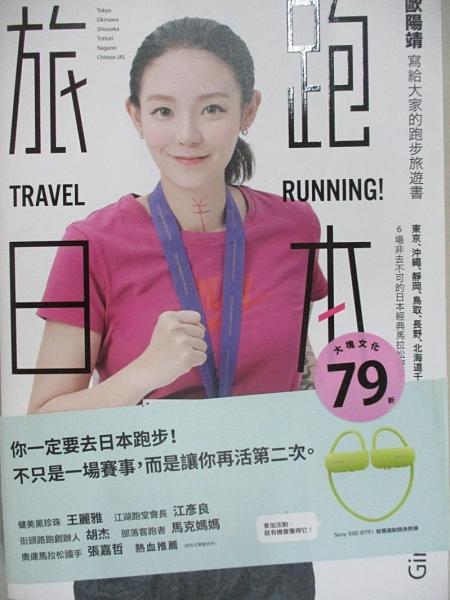 【書寶二手書T5/體育_A2U】旅跑.日本:歐陽靖寫給大家的跑步旅遊書_歐陽靖