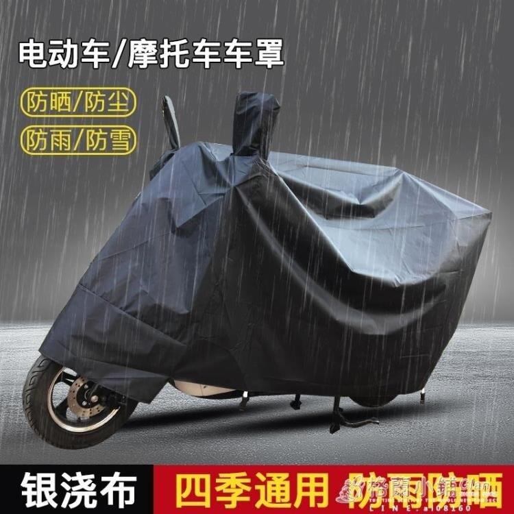 快速出貨 電動車防曬罩機車車車衣車罩電瓶車防雨遮陽防塵罩蓋雨布四季通用