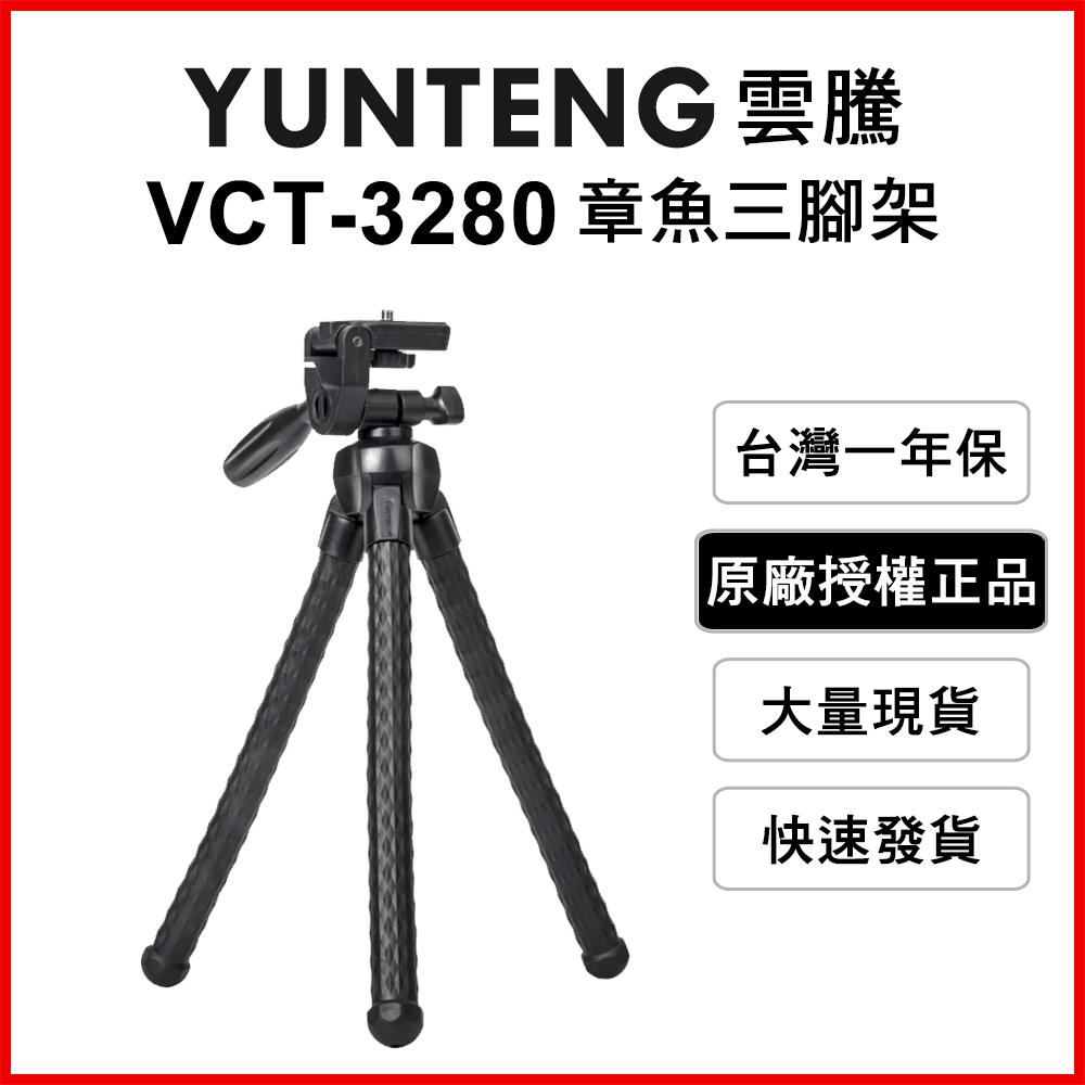 雲騰vct-3280 章魚三腳架