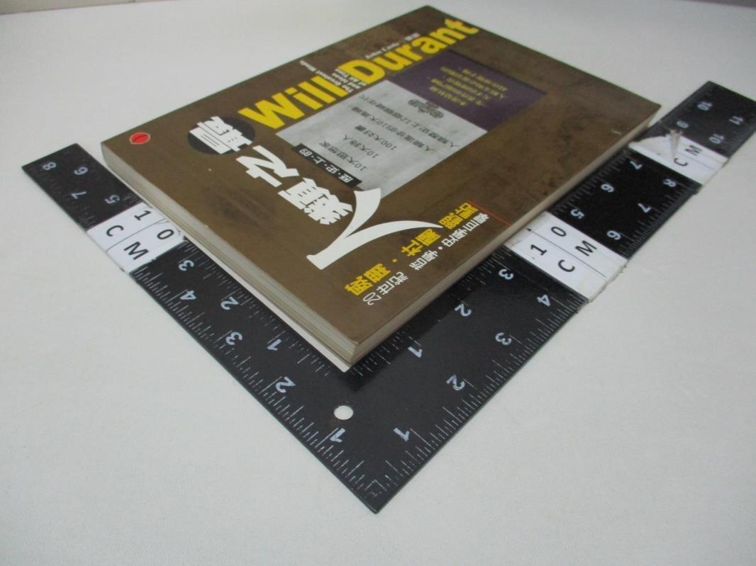 【書寶二手書T9/文學_A4M】人類之最《20世紀 哲學‧史學巨擘 威爾‧杜蘭 觀點》_威爾‧杜蘭