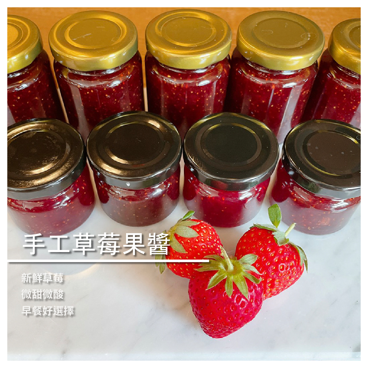 【沐軒手作】手工草莓果醬 100g/罐