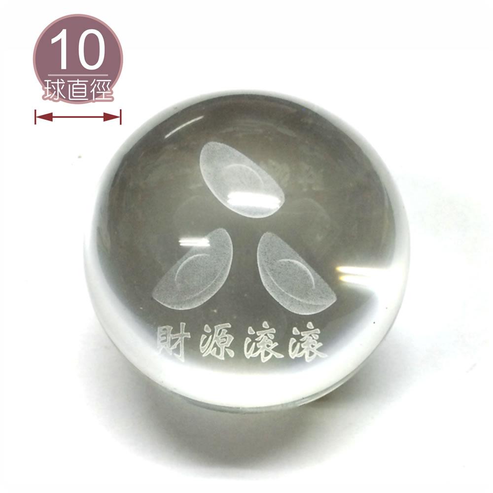 【唐楓藝品風水球】財源滾滾元寶球(10cm光球)