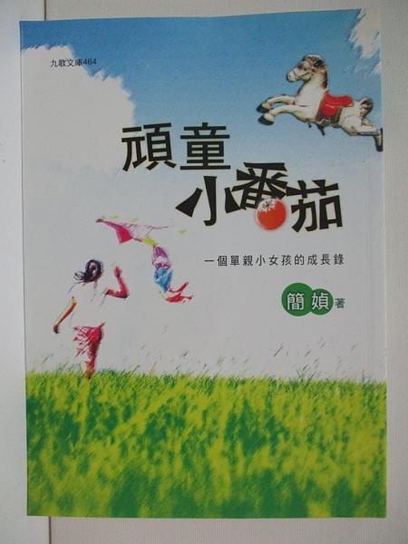 【書寶二手書T1/勵志_ASR】頑童小番茄_簡媜