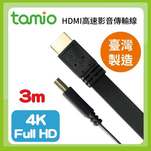 【史代新文具】塔米歐tamio HDMI 高速影音傳輸線3M