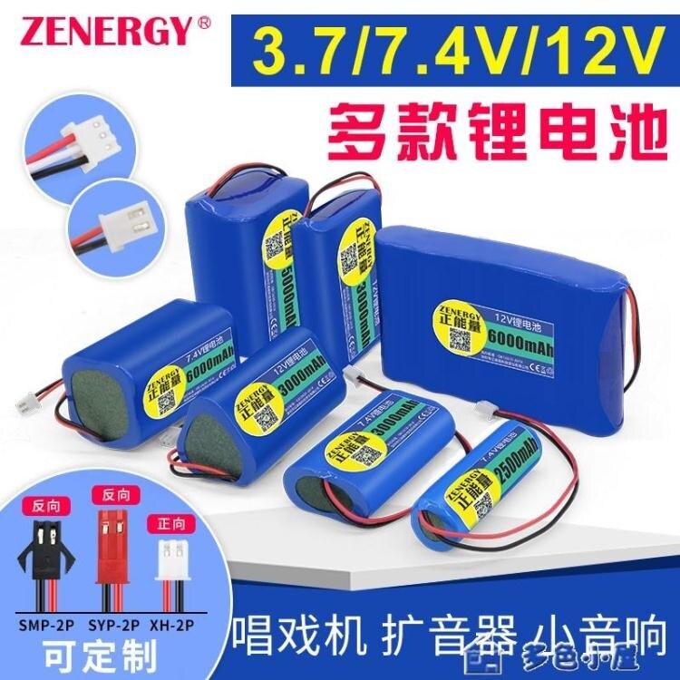 電池7.4V鋰電池組唱戲機擴音器3.7v18650電芯12V可充電帶保護板收音機
