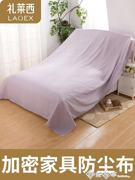 家具防塵布遮蓋防灰塵沙發遮灰布床防塵罩遮塵布大蓋布擋灰布家用 璐璐