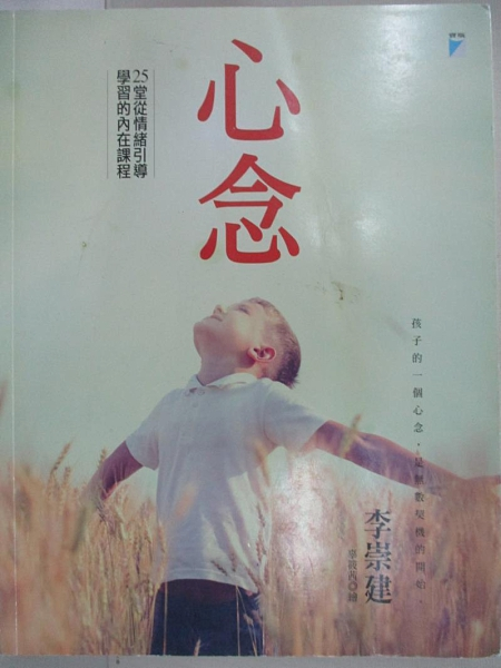 【書寶二手書T1/勵志_A1M】心念-25堂從情緒引導學習的內在課程_李崇建