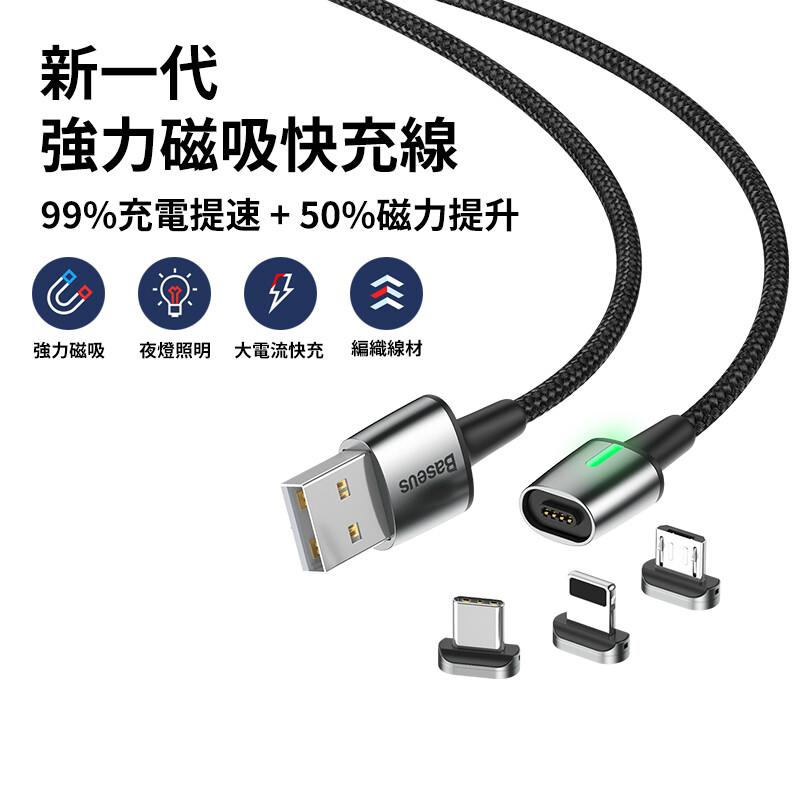 倍思 鋅磁傳輸線套裝 安卓/蘋果/type-c傳輸線 手機磁吸線 閃充線 快充線 2米