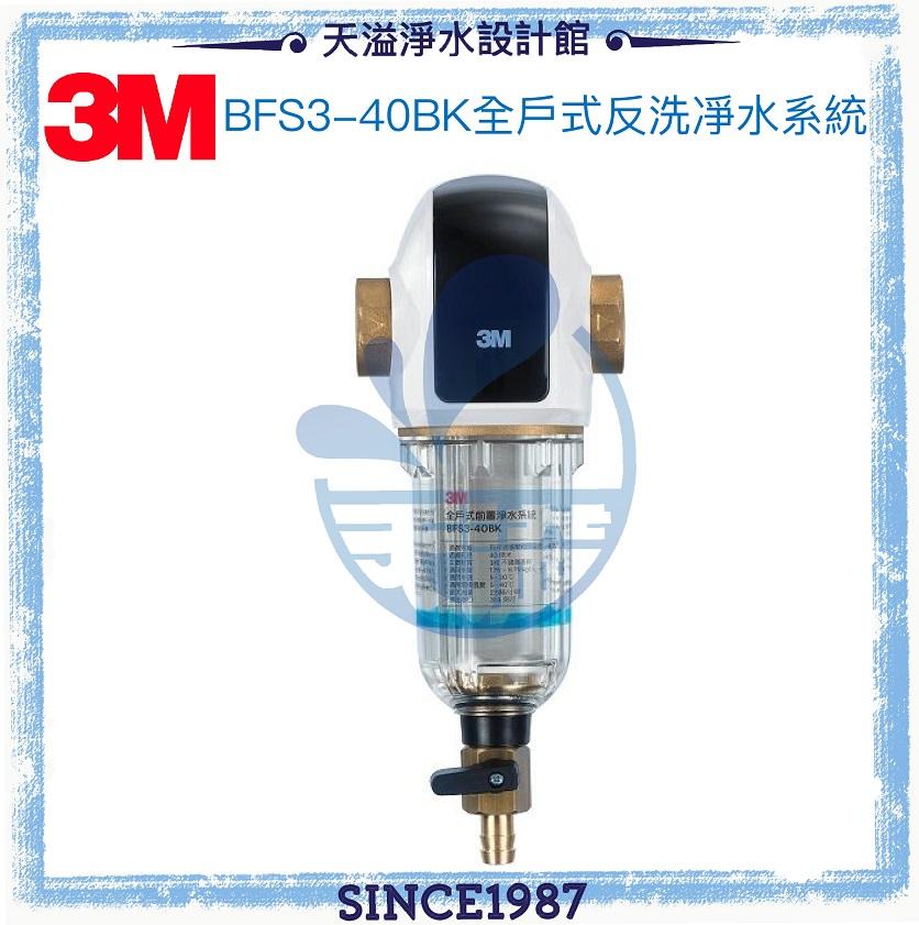 【3M】全戶式前置反洗式淨水系統 BFS3-40BK (曜石黑)★40微米 ★水塔前置過濾