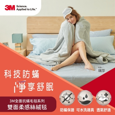 3M 全面抗螨毛毯系列-雙面柔感絲絨毯