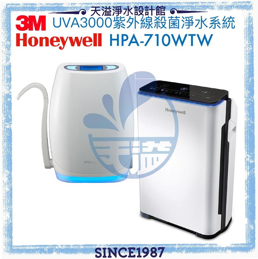 【3M x Honeywell】紫外線殺菌淨水系統UVA3000【桌上型,贈安裝】+ 智慧淨化抗敏空氣清淨機 HPA-710WTW【5-10坪】