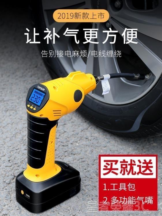 車載充氣泵 無線智慧汽車輪胎電動加氣充氣打加氣泵筒便攜式充電車載車胎車用 摩登生活