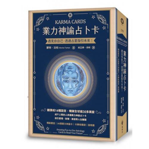 業力神諭占卜卡──遇見你自己‧透過占星指引未來!(精裝書盒+36張業力神諭卡+卡牌收